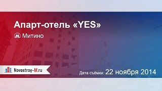 Апарт-отель «YES»(Подробно о Апарт-отель «YES» читайте на сайте Novostroy-M.ru: ..., 2014-12-06T10:19:47.000Z)