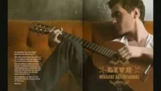 Emeis oi duo san ena - Mixalis Xatzigiannis (Ποιότητα cd).flv