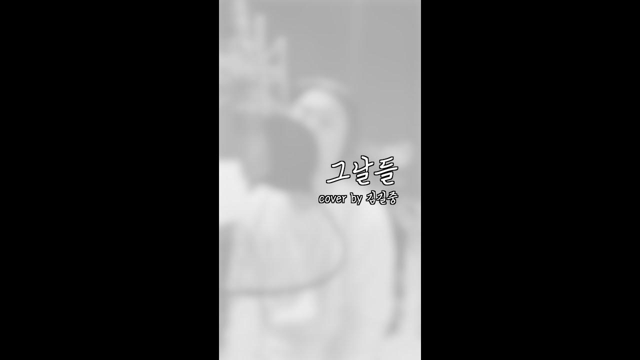 그날들 cover by 김길중 (원곡 - 김광석)