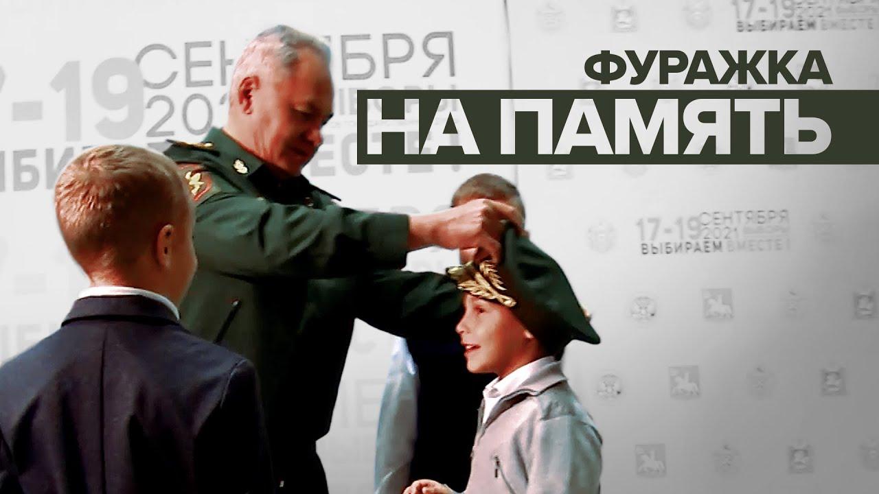 «Будешь генералом»: Шойгу подарил фуражку мальчику, который хочет стать десантником