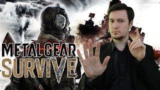 5 ФАКТОВ, КОТОРЫЕ НУЖНО ЗНАТЬ перед покупкой Metal Gear Survive [НЕ ОБЗОР]