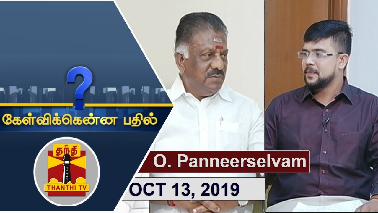(13/10/2019) Kelvikkenna Bathil | Exclusive Interview with TN Deputy CM O.Panneerselvam | Thanthi TV