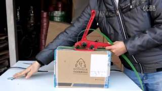 How to use manual PET PP Plastic strapping Tensioner  using for pallet and box