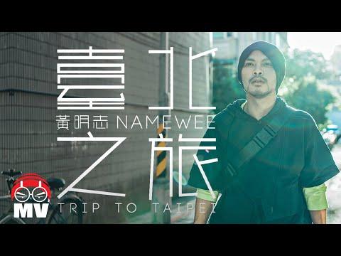 【台北之旅Trip To Taipei】Namewee 黃明志 @ Asian Killer亞洲通�