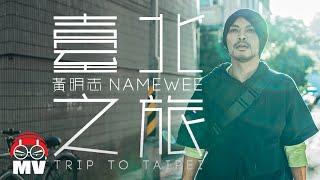 【台北之旅Trip To Taipei】Namewee 黃明志 @ Asian Killer亞洲通殺2015