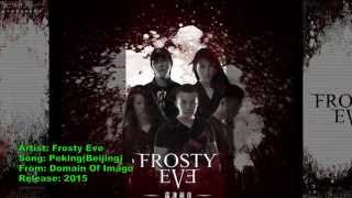 Frosty Eve - Peking(Beijing) From [Domain Of Imago] 霜冻前夜 北平 Chinese Melodic Death Metal