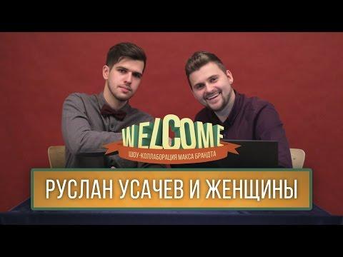 WELCOME: РУСЛАН УСАЧЕВ И ЖЕНЩИНЫ