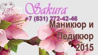 #Маникюр #Педикюр салон красоты Сакура Нижний Новгород