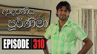 Adaraniya Poornima | Episode 310 18th September 2020 Thumbnail