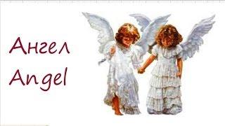 Angel, Ангел, как нарисовать Ангела, #draw, как нарисовать Ангела карандашом(Angel, Ангел, как нарисовать Ангела, #draw Как быть, если ребенок попросил вас нарисовать ему ангела? Или вы захот..., 2016-12-20T14:30:01.000Z)