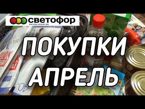 ПОКУПКИ из магазина СВЕТОФОР апрель