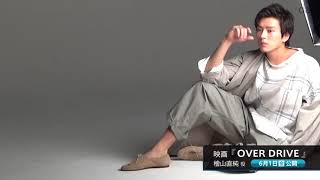 新田真剣佑「映画『OVER DRIVE』公開」/TVガイドdan vol.18 真剣佑 動画 19