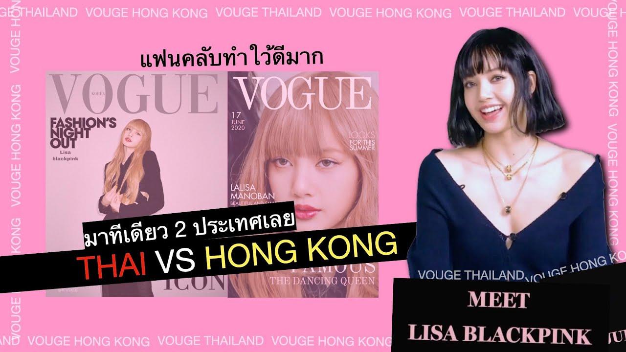 ลิซ่าจะได้ลงปก vogue ฮ่องกง และ ปกไทย ในเดือนเดียวกัน