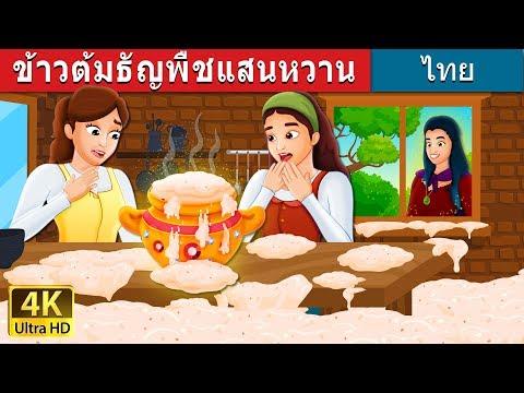 ข้าวต้มธัญพืชแสนหวาน | Sweet Porridge Story in Thai - วันที่ 19 Oct 2019