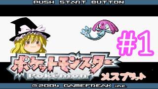 【改造】ポケモンメスプリットPart1ゆっくり実況 thumbnail
