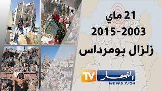 الذكرى 12  لزلزال بومرداس...بصمة سوداء في عقول الجزائريين