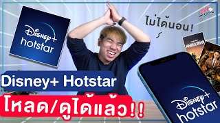 เตรียมตาแฉะ!!  Disney+ Hotstar เปิดให้โหลดดูได้แล้ว พร้อมโปรเด็ดราคาพิเศษ!!   อาตี๋รีวิว EP.661