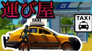 【フォートナイト】タクシー運転手に変装したら乗ってくれる敵はいるのか!【スイッチ版フォートナイト】