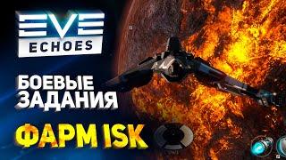 EVE Echoes - Заработок иск и боевые миссии // Чем заняться в игре // Гайд для новичков