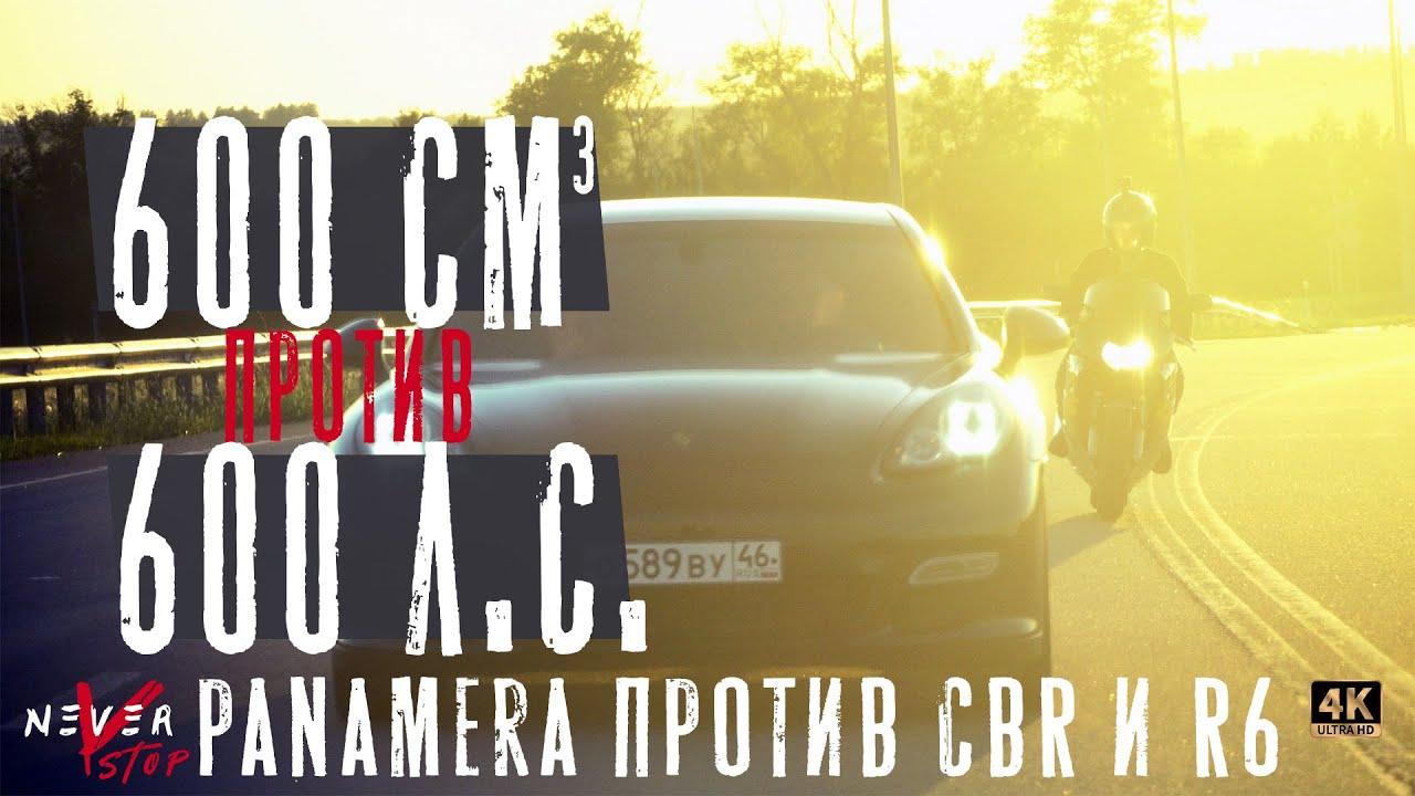 Porsche 600сил ПРОТИВ 2Х СПОРТ БАЙКОВ. Yamaha r6 и CBR 600