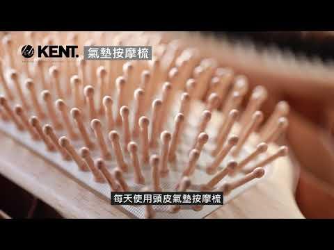 KENT按摩強化頭皮保養梳_使用建議