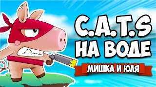 CATS НА ВОДЕ #2 ♦ Cats vs Pigs: Battle Arena