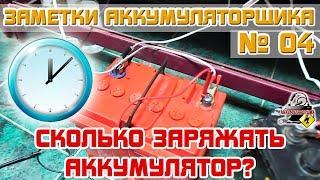 видео Сколько ампер нужно для зарядки автомобильного аккумулятора