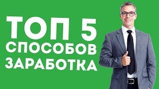 Как заработать на группе Вконтакте?