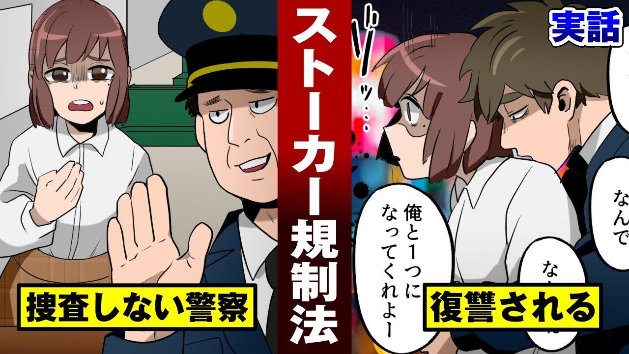 【実話】別れた恋人に背後から刺される…警察の怠慢で最悪の事態に…【法律漫画】