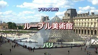 フランス旅行 パリ 「美の殿堂 ルーブル美術館」 Musée du Louvre