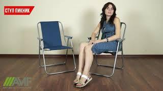 Складной стул Пикник. Обзор мебели для дачи, отдыха, рыбалки от amf.com.ua