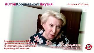 Якутия - сводка войны с эпидемией на 01 июня...