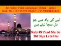 Ali Haider Faizi New Naat 2017 | Nabi Ki Yaad Me Jo Dil Saja Lete Hai | نبی کی یاد میں جو دل سجا