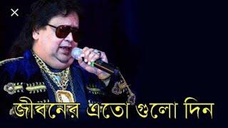 Jiboner Eto Gulo Din Song With Lyrics || Bappi Lahiri