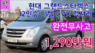현대 그랜드스타렉스 12인승 디젤 CVX 럭셔리/201…