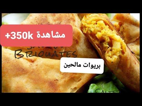 بريوات مالحين بالبطاطس و الطون /  Briwates with potatoes and tuna