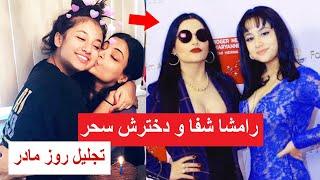 Ramsha shafa with daughter Sahar رامشا شفا با دخترش سحر | تجلیل روز مادر