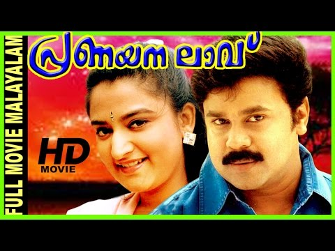 Pranaya Nilavu | Malayalam Full Movie | Dileep & Mohini