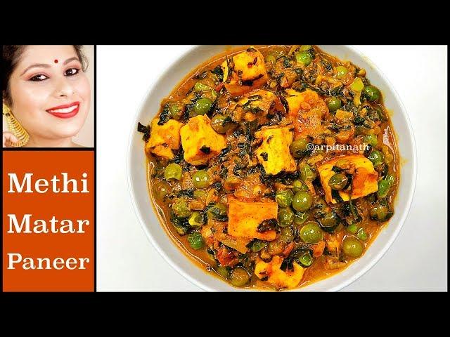 Methi Matar Paneer Recipe || Healthy Indian Recipes || Arpita Nath