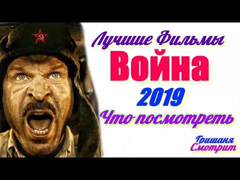 ИСТОРИЧЕСКИЕ ФИЛЬМЫ 2019 ВОЕННЫЕ ФИЛЬМЫ 2019 ФИЛЬМЫ ПРО ВОЙНУ 2019