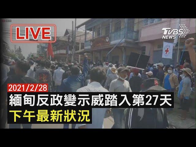 【緬甸反政變示威踏入第27天 下午最新狀況LIVE】