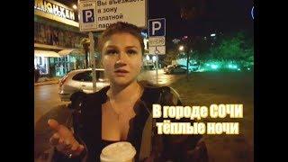 В городе Сочи тёплые ночи