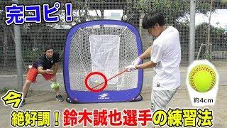【絶好調】鈴木誠也選手が開発したティー打撃!極小ウレタンボールで完コピ! thumbnail