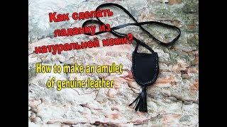 Как сделать ладанку из кожи | How to make an amulet of leather
