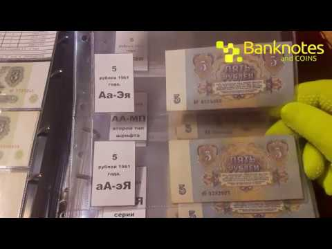 🔴 Моя коллекция Банкноты СССР и России 1961-1992 85 шт. РАЗНОВИДНОСТИ для старта! Ищем редкие !