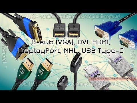 D-sub (VGA), DVI, HDMI, DisplayPort, MHL, USB Type-C. Разъемы, интерфейсы, кабели, подключение