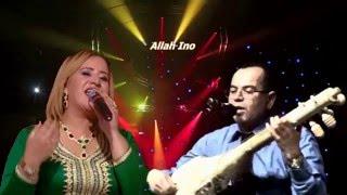 Allah ino - Hammouda Atlas avec Khadija Atlas