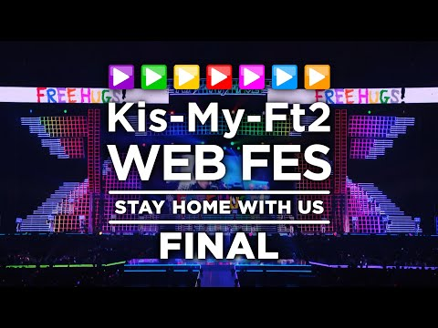 【期間限定】🎤Kis-My-Ft2 WEB FES🎤 / 🏁 FINAL 🏁