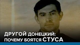 Другой донецкий: почему боятся Стуса | Радио Донбасс.Реалии