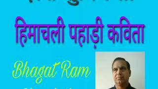 Video हिमाचली पहाड़ी कविता Himachali Pahadi Poem भगत राम मंडोत्रा Bhagat Ram Mandotra ज़रा सुनिये तो download MP3, 3GP, MP4, WEBM, AVI, FLV Agustus 2018